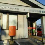 定額小為替は郵便局でしか買えない?時間外や土日 、金券ショップは?